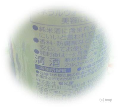 清酒 モニプラ 当選 レビュー クチコミ