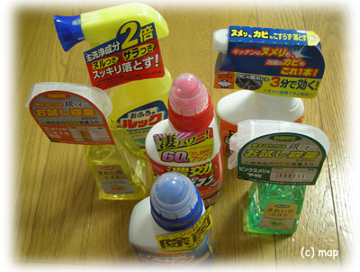 モラタメ タメ お掃除洗剤
