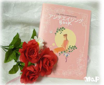 アンチエイジングbook モニプラ当選 クチコミ レビュー