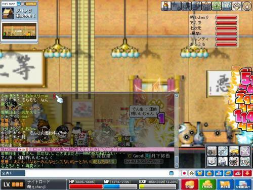 Maple0022_convert_20090303141050.jpg