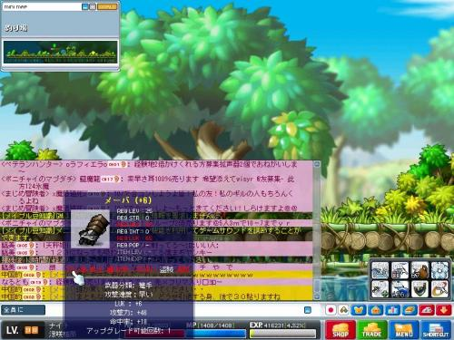 Maple0053_convert_20090525133559.jpg