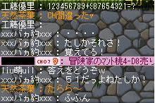 バヵの極み!?part3