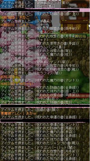ガシャ35回結果第2弾!