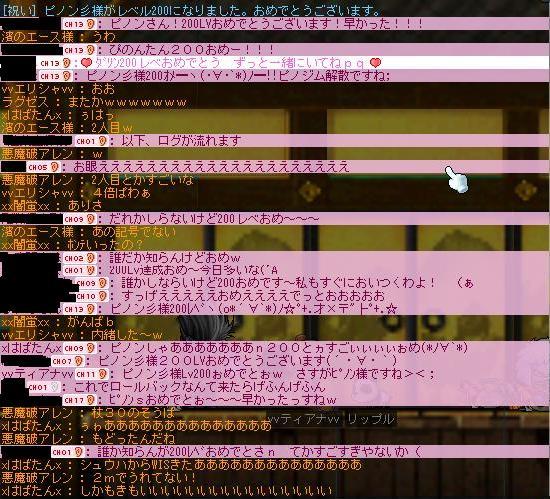 ピノン彡様Lv200!!!