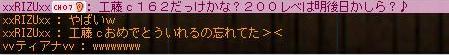 ティアナLv160祝辞+β