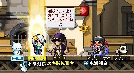 海賊3次②