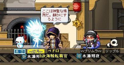 海賊3次サイヤジン