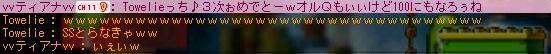 RIZUっち弓70