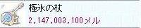 Maple0002_20080822191821.jpg