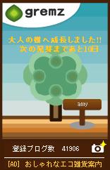 2本目の大人の樹