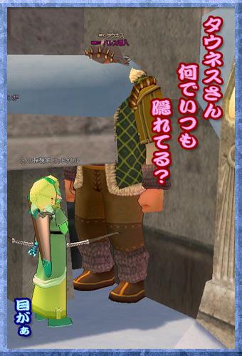 マビ川柳・タウネスさん・何でいつも・隠れてる?