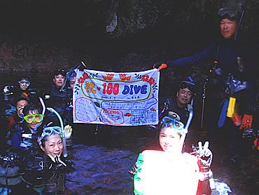 宮古島 ミニ通り池 イマイズミさん100本記念