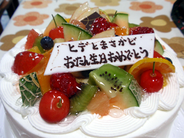 宮古島 りーちゃん家 バースデーケーキ