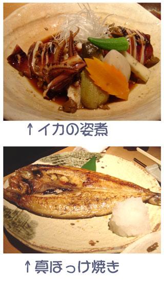aburiya.hokkeyaki.jpg