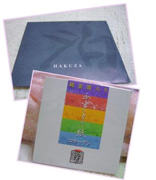 hakuza.aburakami2007.jpg