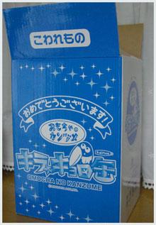 omotyanokannzume2007-1.jpg