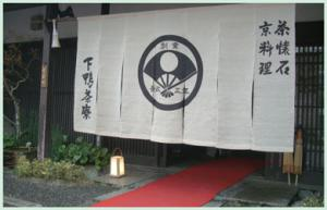 simogamosaryou2007.jpg