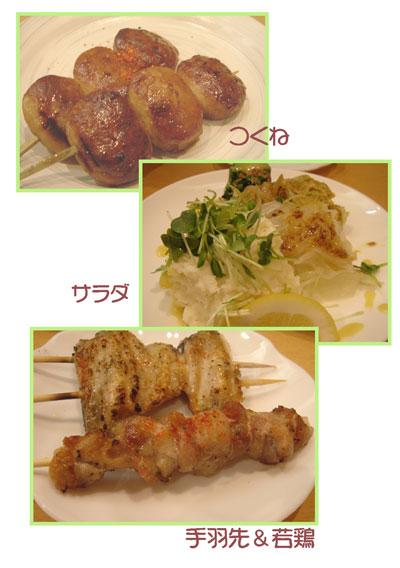 yakitori4.1.jpg