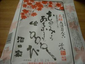 2009_1027_090031-DSCN0421.jpg