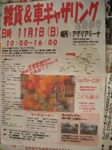 2009_1027_124639-DSCN0424.jpg