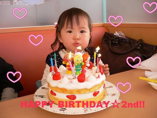 2歳のお誕生日おめでとう。