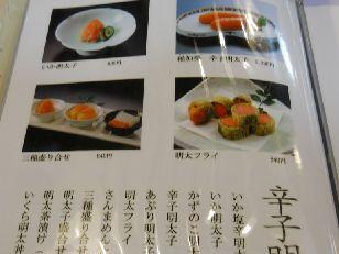 博多うまいものツアー2011-8 (70)