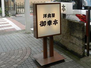 名古屋大須 洋食 御幸亭+(15)
