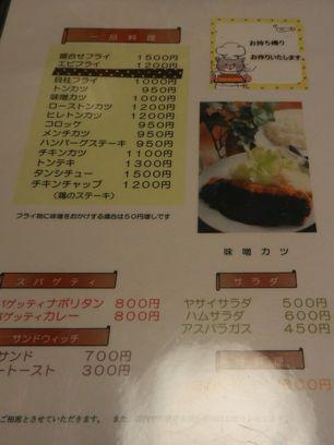 名古屋大須 洋食 御幸亭+(11)