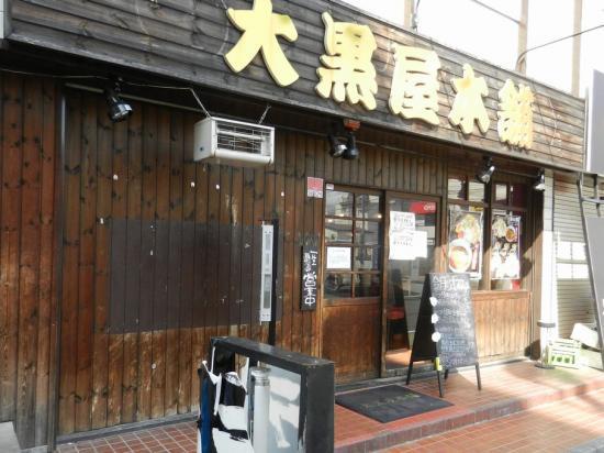 春日部 大黒屋本舗+(1)