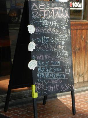 春日部 大黒屋本舗+(8)