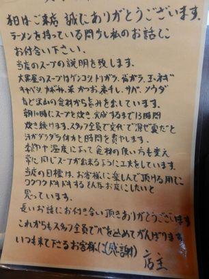 春日部 大黒屋本舗+(6)