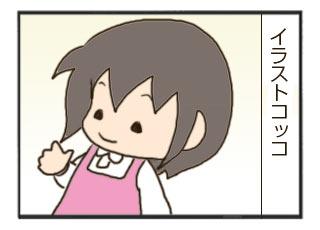1コマ21-1
