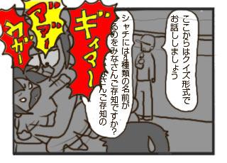 1コマ38-1