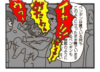 1コマ38-2