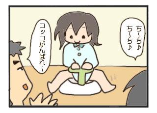1コマ46-1