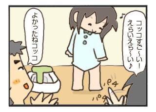 1コマ46-2