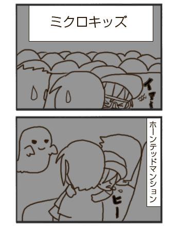 2コマ-1