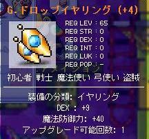 DEX+9残UP1