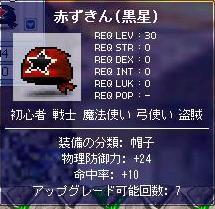 黒☆(σ・∀・)σゲッツ!!