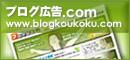ブログ広告.com
