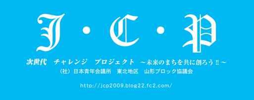 09_05_青年会議所_タオル3