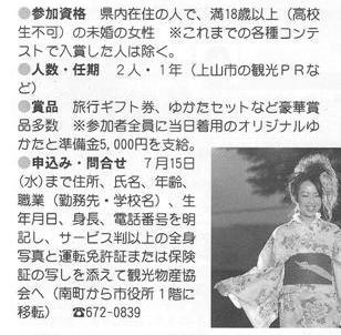 ミスかみのやま温泉6
