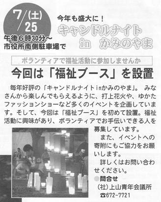ミスかみのやま温泉7