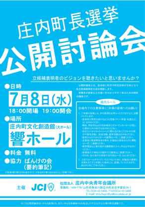 210708庄内町公開討論会mini