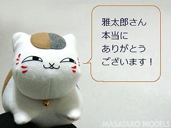 090606ニャンコ先生10