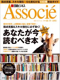 「日経アソシエ」