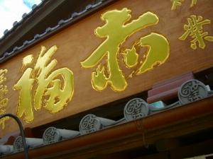 2009-09-03伊勢 047