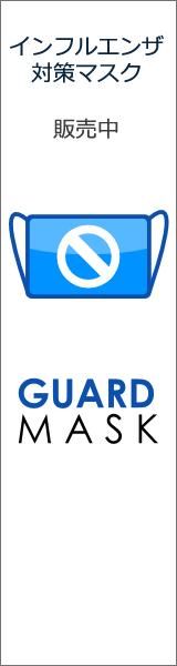 【インフルエンザ予防対策】 マスク通販サイト GUARD MASK