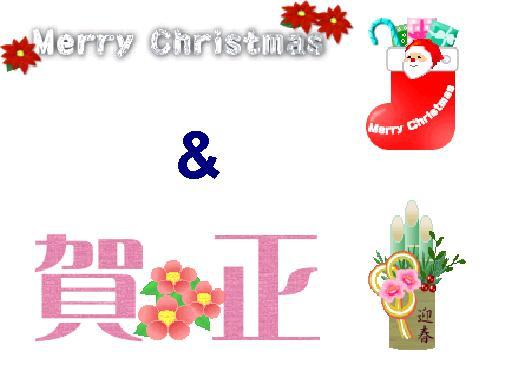 クリスマス&賀正 マッサージスクール オーストラリア
