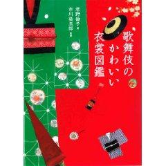歌舞伎のかわいい衣装図鑑